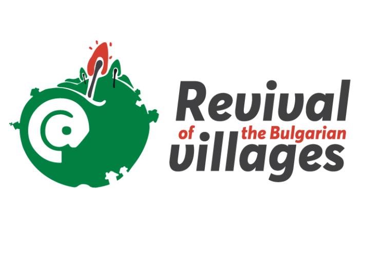 """Коледна кампания """"Възроди твоето село"""" или как се случват нещата"""