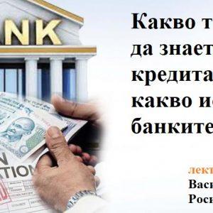 Кредити, изисквания и банкови практики при жилищното кредитиране