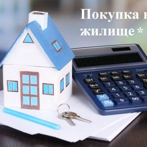 """Пакетен достъп до 3 практически уебинара на тема """"Покупка на жилище"""""""
