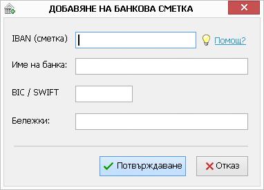 Iban Bankova Smetka
